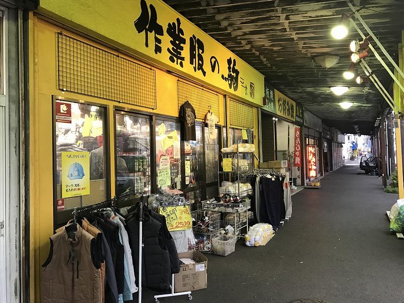 株式会社 駒 店舗写真 (3)