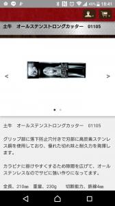 Screenshot_20170831-184154.png