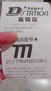 line_1504914369108.jpg